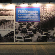 A billboard depicting the various states of the Cheonggye Stream area before renovation.